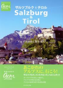 ザルツブルクとチロル アルプスの山と街を歩く