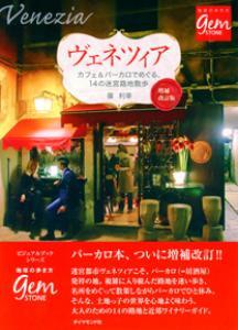 ヴェネツィア カフェ&バーカロでめぐる14の迷宮路地散歩 増補改訂版