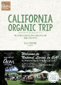 カリフォルニア・オーガニックトリップ