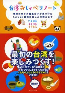 台湾おしゃべりノート 地球の歩き方編集女子が見つけたTaiwan最強の楽しみ方教えます