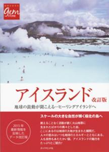 アイスランド 改訂版