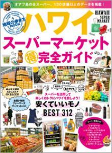 ハワイ スーパーマーケットマル得完全活用ガイド