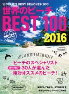 世界のビーチ BEST100
