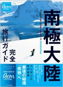 南極大陸 完全旅行ガイド