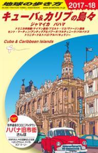 キューバ&カリブの島々