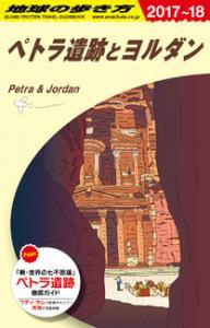 ペトラ遺跡とヨルダン レバノン
