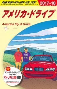 アメリカ・ドライブ