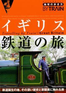イギリス鉄道の旅