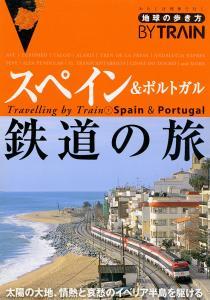 スペイン&ポルトガル鉄道の旅