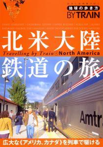 北米大陸鉄道の旅