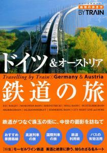 ドイツ&オーストリア鉄道の旅