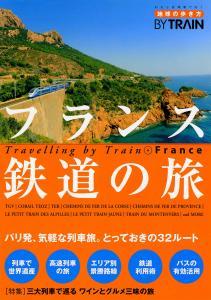フランス鉄道の旅