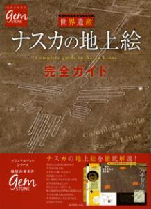 世界遺産 ナスカの地上絵 完全ガイド