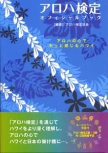 アロハ検定オフィシャルブック