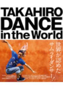 TAKAHIRO DANCE in the World