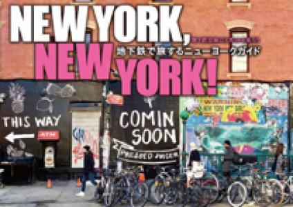 NEW YORK, NEW YORK!地下鉄で旅するニューヨークガイド
