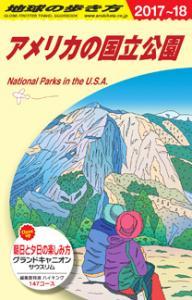 アメリカの国立公園