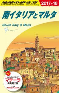南イタリアとマルタ