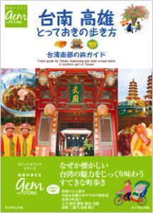 台南 高雄 とっておきの歩き方 台湾南部の旅ガイド