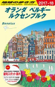 オランダ/ベルギー/ルクセンブルク