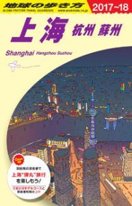 上海 杭州・蘇州