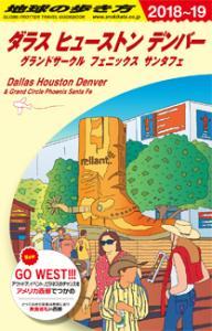 ダラス ヒューストン デンバー グランドサークル セドナ サンタフェ