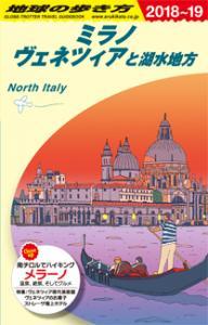 ミラノ、ヴェネツィアと湖水地方