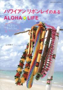 ハワイアンリボンレイのあるALOHA☆LIFE