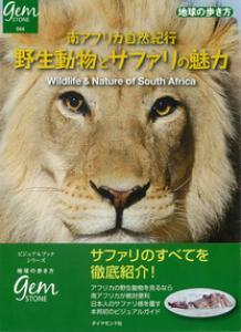 南アフリカ自然紀行 野生動物とサファリの魅力