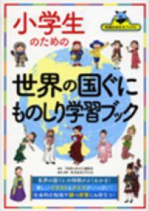 小学生のための世界の国ぐにものしり学習ブック