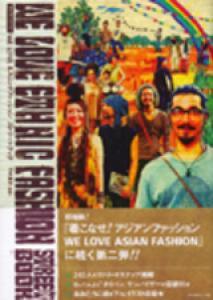 WE LOVE エスニックファッション ストリートブック