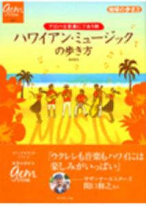 ハワイアン・ミュージックの歩き方 アロハな音楽にであう旅