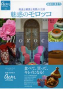 美食と雑貨と美肌の王国 魅惑のモロッコ