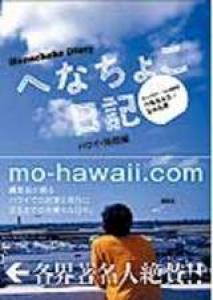 『へなちょこ日記-ハワイ嗚咽編-』