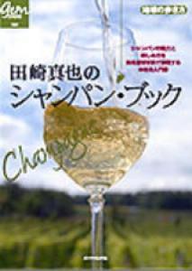田崎真也のシャンパン・ブック