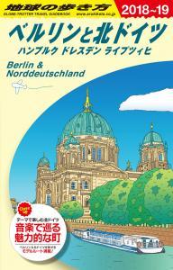 ベルリンと北ドイツ