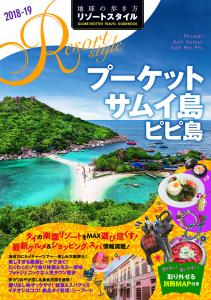 プーケット サムイ島 ピピ島
