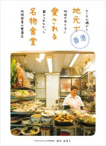 香港 地元で愛される名物食堂 ローカル過ぎて地球の歩き方に載せられなかった地域密着の繁盛店
