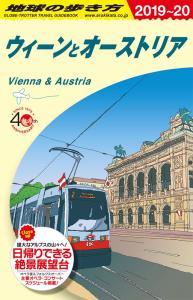 ウィーンとオーストリア