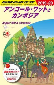 アンコール・ワットとカンボジア