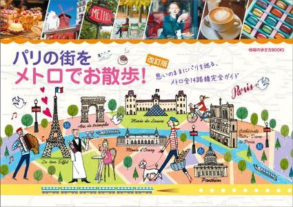 パリの街をメトロでお散歩!