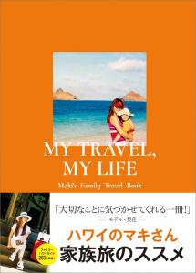 MY LIFE,MY TRAVEL MAKI'S FAMILY TRAVEL BOOK
