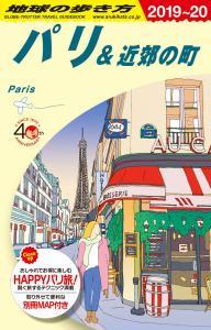 パリ&近郊の町