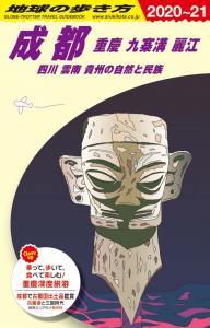 成都 重慶 九寨溝 麗江 四川 雲南 貴州の自然と民族