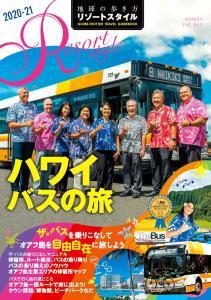 ハワイ バスの旅