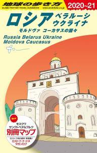 ロシア ベラルーシ ウクライナ モルドヴァ コーカサスの国々